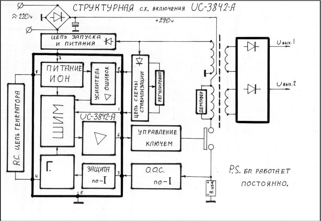 UC3842 описание, принцип работы, схема включения | Ремонт