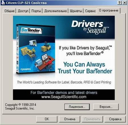 Стандартные драйвера Windows принтера этикеток Citizen